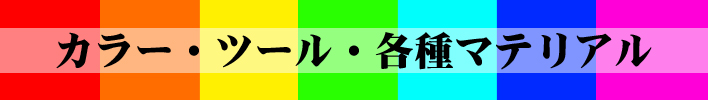 コンプレッサー/エアブラシ