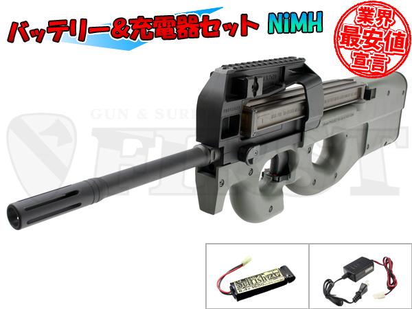 【ハイサイクル】マルイ PS90 HC 電動ガン Aバッテリー&充電器セット NiMH