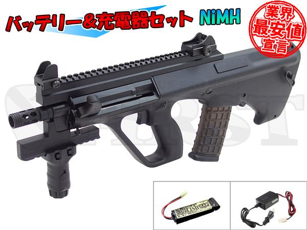 【ハイサイクル】マルイ ステアー HC 電動ガン Aバッテリー&充電器セット NiMH