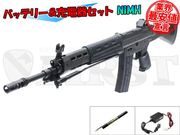 マルイ 89式小銃 電動ガン Aバッテリー&充電器セット NiMH