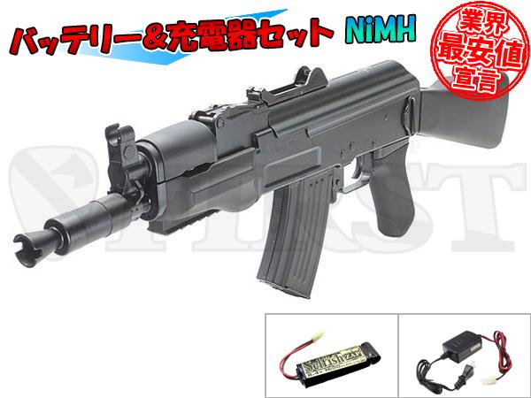 マルイ AK47 βスペツナズ 電動ガン Aバッテリー&充電器セット NiMH