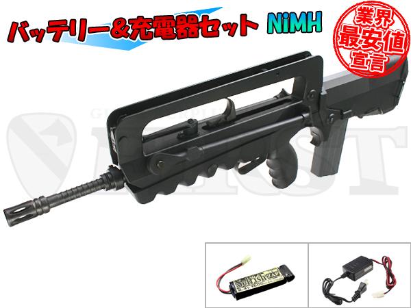 マルイ FAMAS 5.56-F1 電動ガン Aバッテリー&充電器セット NiMH