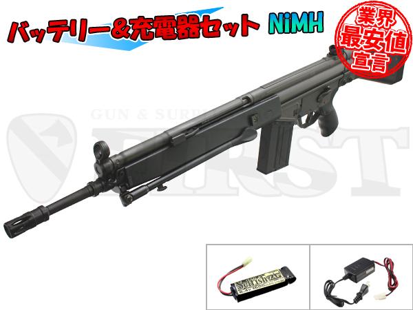 マルイ G3/SG-1 電動ガン Aバッテリー&充電器セット NiMH
