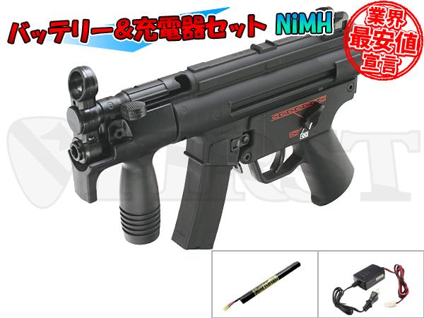 マルイ MP5Kurz 電動ガン Aバッテリー&充電器セット NiMH