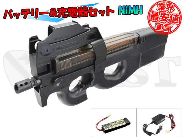 マルイ NEW P90 電動ガン Aバッテリー&充電器セット NiMH