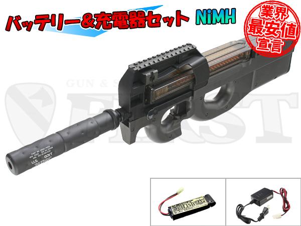 マルイ P90 TR 電動ガン Aバッテリー&充電器セット NiMH
