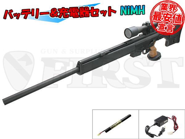 マルイ PSG-1 電動ガン Aバッテリー&充電器セット NiMH