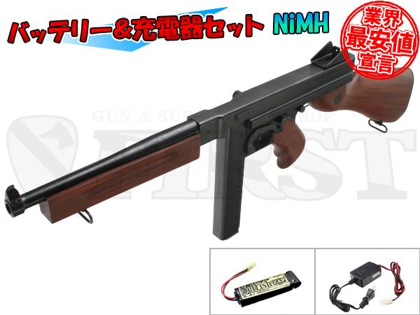 マルイ THOMPSON M1A1 電動ガン Aバッテリー&充電器セット NiMH