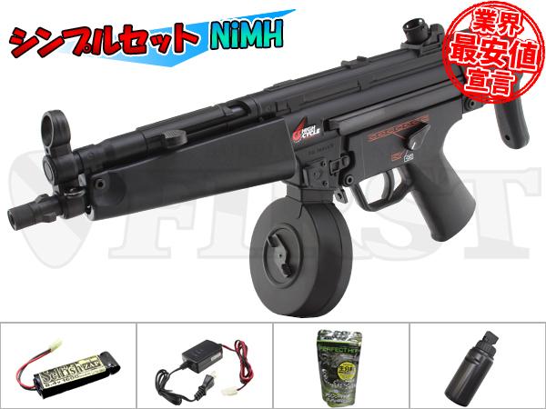 【ハイサイクル】マルイ MP5A5 HC 電動ガン Bシンプルセット NiMH