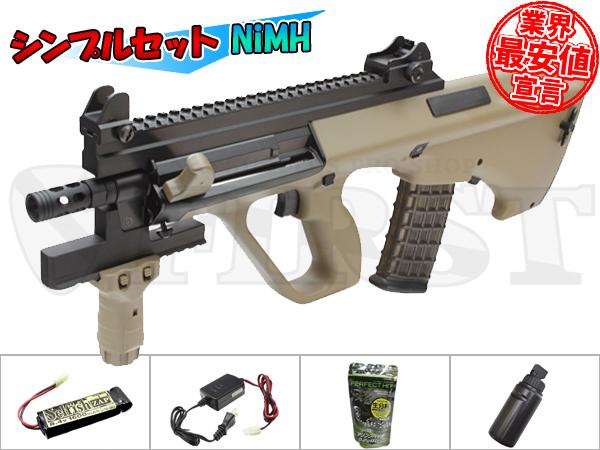 【ハイサイクル】マルイ ステアー HC TANカラーモデル 電動ガン Bシンプルセット NiMH