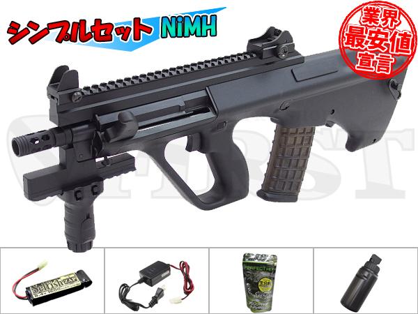 【ハイサイクル】マルイ ステアー HC 電動ガン Bシンプルセット NiMH