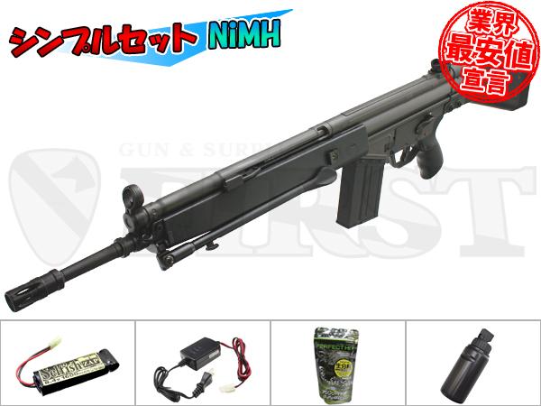マルイ G3/SG-1 電動ガン Bシンプルセット NiMH