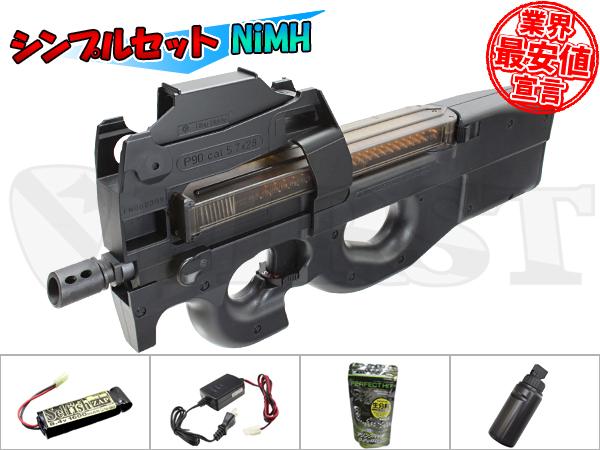 マルイ NEW P90 電動ガン Bシンプルセット NiMH