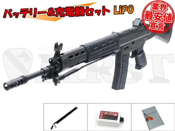 マルイ 89式小銃 電動ガン Aバッテリー&充電器セット LiPO