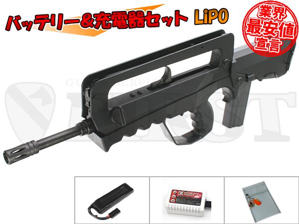 マルイ FAMAS SUPER VERSION 電動ガン Aバッテリー&充電器セット LiPO