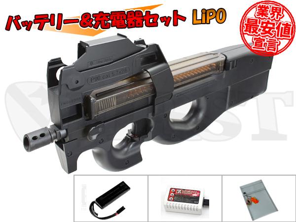 マルイ NEW P90 電動ガン Aバッテリー&充電器セット LiPO