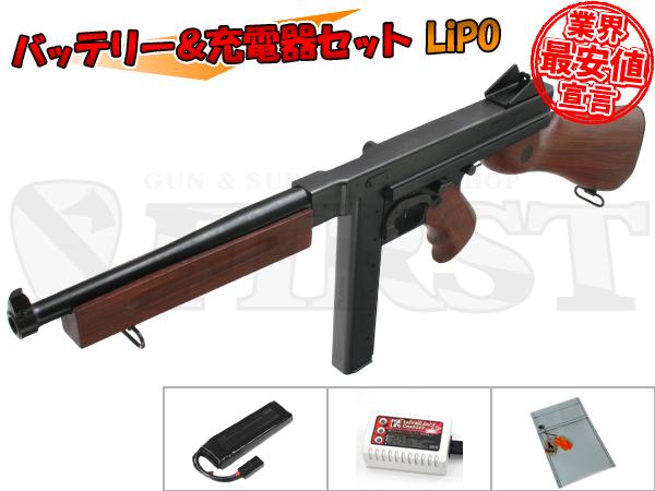 マルイ THOMPSON M1A1 電動ガン Aバッテリー&充電器セット LiPO