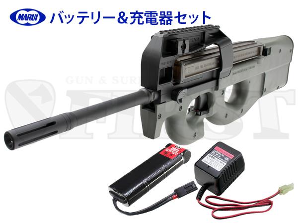 東京マルイ ハイサイクル電動ガン PS90 HC 純正バッテリー&充電器セット