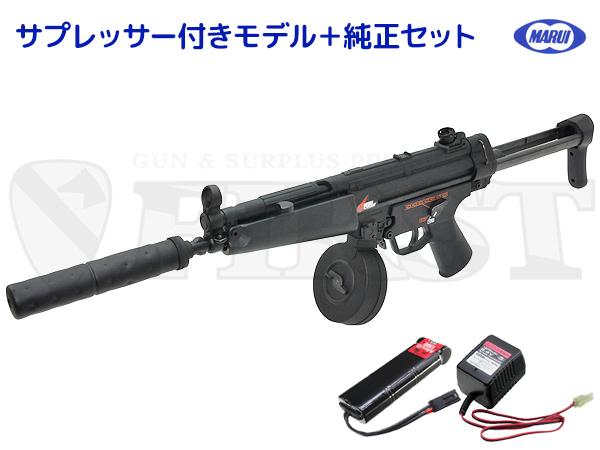 【ハイサイクル】マルイ MP5A5 HC 電動ガン サプレッサー付き純正セット