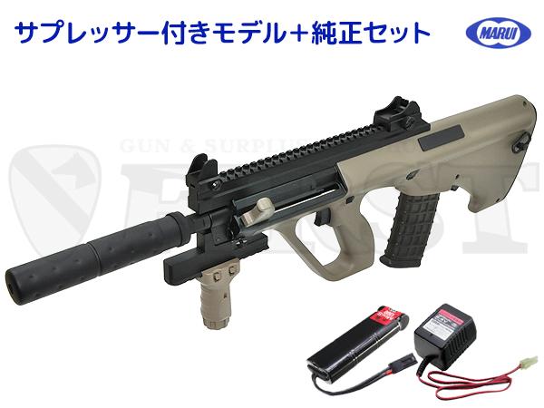 【ハイサイクル】マルイ ステアー HC TAN 電動ガン サプレッサー付き純正セット