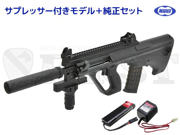 【ハイサイクル】マルイ ステアー HC BK 電動ガン サプレッサー付き純正セット