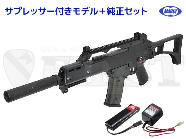 マルイ G36C 電動ガン サプレッサー付き純正セット