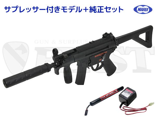 マルイ MP5K A4 PDW 電動ガン サプレッサー付き純正セット