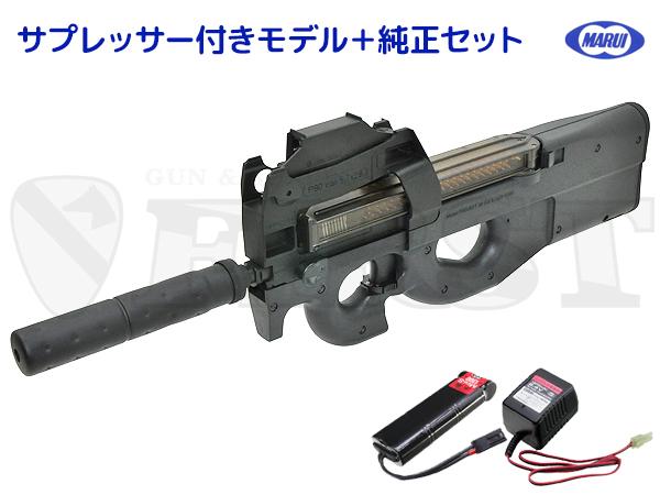マルイ NEW P90 電動ガン サプレッサー付き純正セット