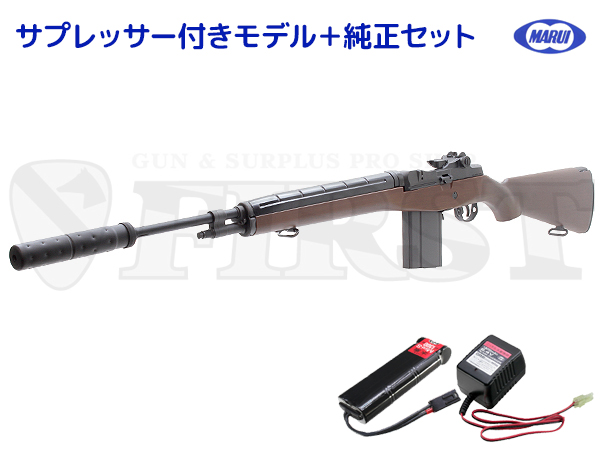 マルイ U.S.ライフル M14 ウッドストックバージョン 電動ガン サプレッサー付き純正セット