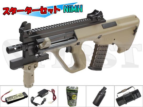 【ハイサイクル】マルイ ステアー HC TANカラーモデル 電動ガン Cスターターセット NiMH