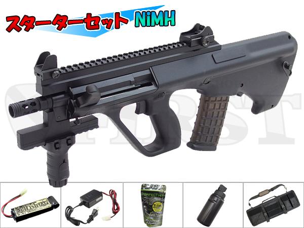 【ハイサイクル】マルイ ステアー HC 電動ガン Cスターターセット NiMH
