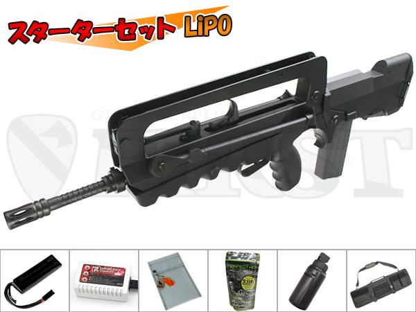 マルイ FAMAS 5.56-F1 電動ガン Cスターターセット LiPO