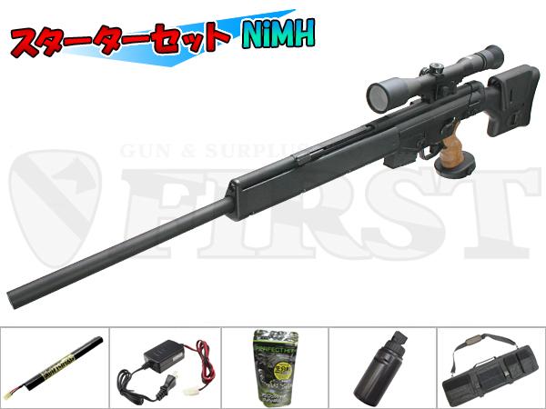 マルイ PSG-1 電動ガン Cスターターセット NiMH