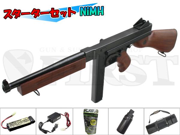 マルイ THOMPSON M1A1 電動ガン Cスターターセット NiMH