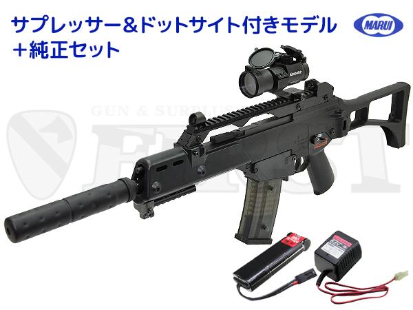 マルイ G36C 電動ガン サプレッサー&ドットサイト レンズカバー付純正セット