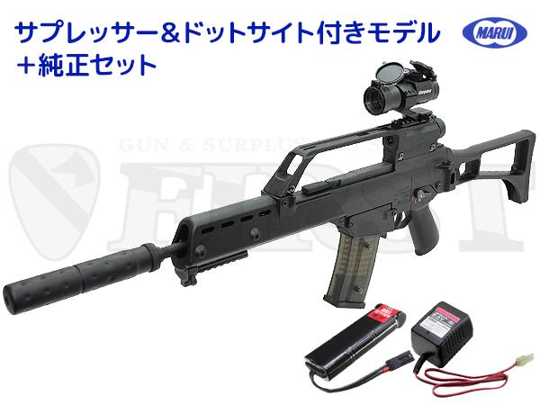 【次世代電動ガン】マルイ G36K サプレッサー&ドットサイト レンズカバー付純正セット