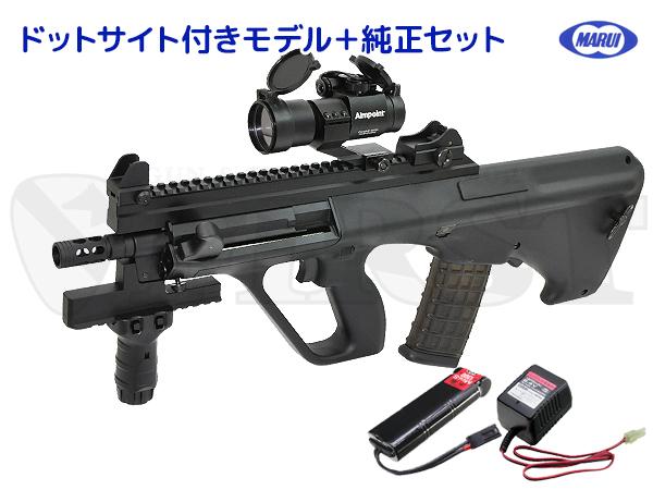 【ハイサイクル】マルイ ステアー HC 電動ガン ドットサイト レンズカバー付純正セット