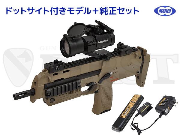 マルイ 電動コンパクトマシンガン MP7A1 TAN ドットサイト レンズカバー付純正セット