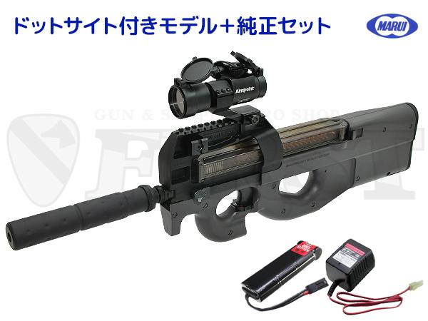 マルイ P90 TR 電動ガン ドットサイト レンズカバー付純正セット
