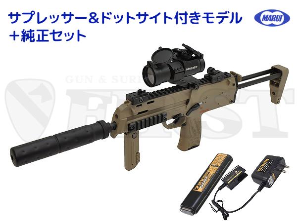 マルイ 電動コンパクトマシンガン MP7A1 TAN サプレッサー&ドットサイト レンズカバー付純正セット