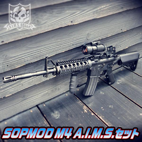 マルイ 次世代電動ガン SOPMOD M4 A.I.M.S.(エイムズ)セット