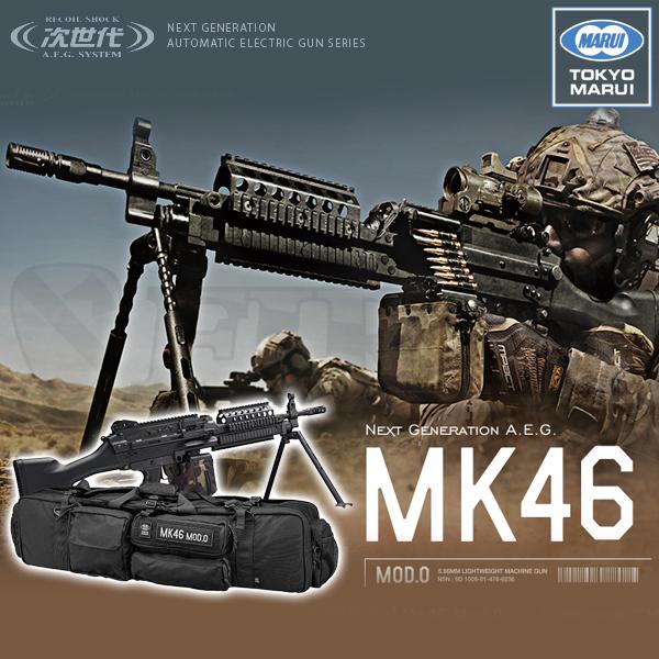 【1万ポイント還元】マルイ 次世代電動ガン MK46 mod.0[レビュー有り!]