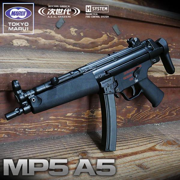 【新商品予約】マルイ 次世代電動ガン MP5 A5