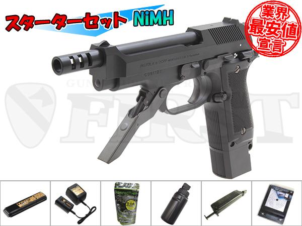 NEW 電動ハンドガン M93R 本体セット Bスターターセット NiMH