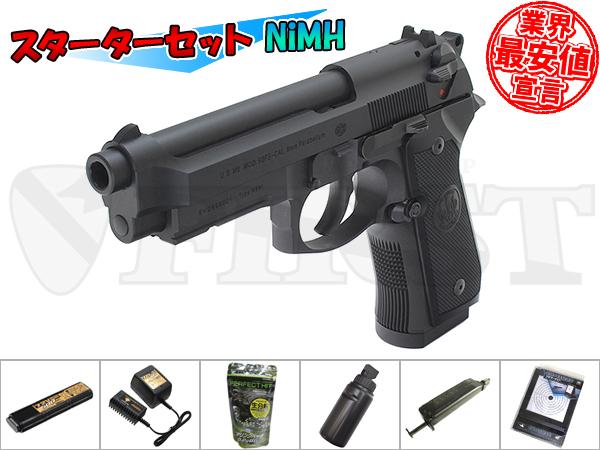 電動ハンドガン M9A1 本体セット Bスターターセット NiMH