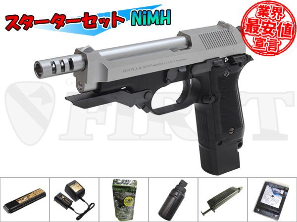 電動ハンドガン M93R スライドシルバー 本体セット Bスターターセット NiMH