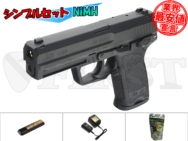 NEW 電動ハンドガン H&K USP 本体セット Aシンプルセット NiMH