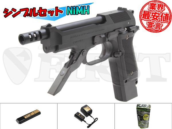 NEW 電動ハンドガン M93R 本体セット Aシンプルセット NiMH