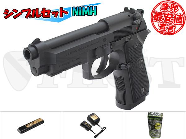 電動ハンドガン M9A1 本体セット Aシンプルセット NiMH