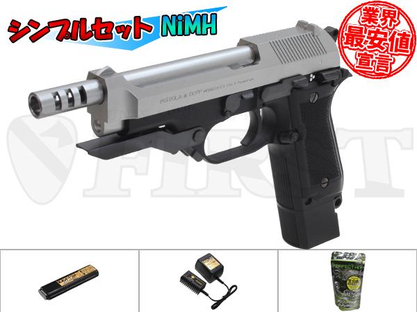 電動ハンドガン M93R スライドシルバー 本体セット Aシンプルセット NiMH